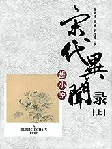 旧小说·宋代异闻录(上)