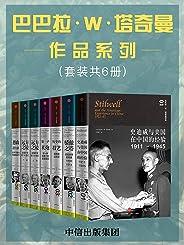 巴巴拉·W·塔奇曼作品系列(套裝共6冊)(普利策獎歷史作家塔奇曼作品,以文學的方式書寫歷史)