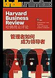 管理者如何成为领导者(《哈佛商业评论》增刊)
