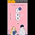 她的小梨窝(抖音热门书单榜TOP5,年度金榜红文作者唧唧的猫青春力作,2018值得期待的青春书!)