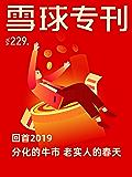雪球专刊229期——回首2019:分化的牛市,老实人的春天