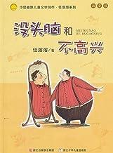 幽默兒童創作任溶溶系列:沒頭腦和不高興(注音版)入選新閱讀機構推薦中國小學生必讀書目,一二年級學生必讀的三十本圖書之一 (中國幽默兒童文學創作任溶溶系列)