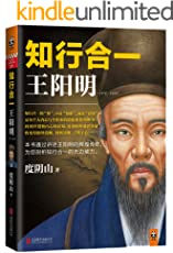 知行合一王阳明(1472-1529)(讲述王阳明传奇,剖析知行合一无边威力。狂销50万!)(读客这本史书真好看文库)