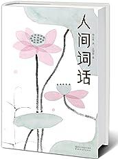 人间词话(作家榜插图珍藏版•全本全译全注)