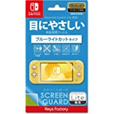 SCREEN GUARD for Nintendo Switch Lite(藍光切割型)