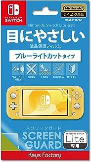 SCREEN GUARD for Nintendo Switch Lite(蓝光切割型)