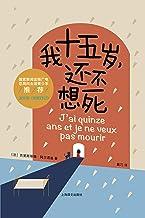 我十五岁,还不想死【法文版《安妮日记》入选多国语文教材文学经典】