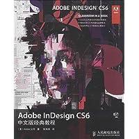 Adobe InDesign CS6中文版经典教程