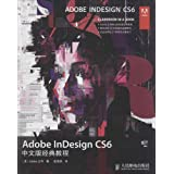 Adobe InDesign CS6中文版经典教程