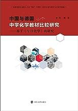 中国与德国中学化学教材比较研究