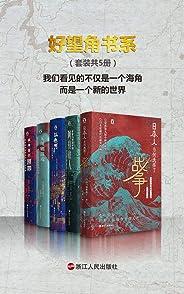 好望角书系(套装共5册):日本人为何选择了战争+征服与革命中的阿拉伯人+以色列一个民族的重生+无规则游戏+被掩盖的原罪(罗振宇盛情推荐)