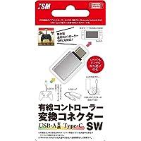 任天堂 开关用USB AtoC 转换连接器『有线控制器转换连接器 SW』 - Switch