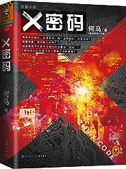 X密码(读客熊猫君出品,《藏地密码》作者何马潜心打造的最新悬疑巨著!)