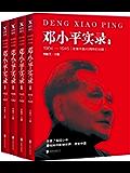 鄧小平實錄1904—1997(改革開放40周年紀念版全四冊)