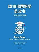 2019出国留学蓝皮书:基于留学中介评价指数(一本有温度、有深度、有价值的留学指南)