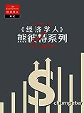 《经济学人》熊彼特系列2017全新合集(四册合辑包括了全年金融、商业、管理观察的精华文章。) (《经济学人·商论》选辑)