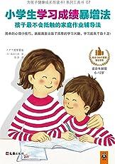 小学生学习成绩暴增法:孩子最不会抵触的家庭作业辅导法(适合年龄段6-12岁) (为孩子健康成长而读书!文库)