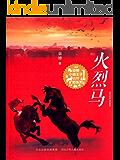 火烈马 (动物小说王子袁博旷野系列)