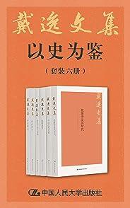 戴逸文集·以史为鉴(套装共6册)