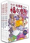大侦探福尔摩斯(第3辑)(套装共4册)