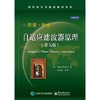 国外电子与通信教材系列:自适应滤波器原理(第五版)