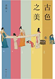 古色之美【从天水碧到太师青,8大色系70余种传统美色,一本读懂中国人的审美基因!】