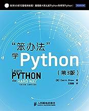 """""""笨辦法""""學Python(第3版)(異步圖書)"""