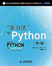 """""""笨办法""""学Python(第3版)(异步图书)"""