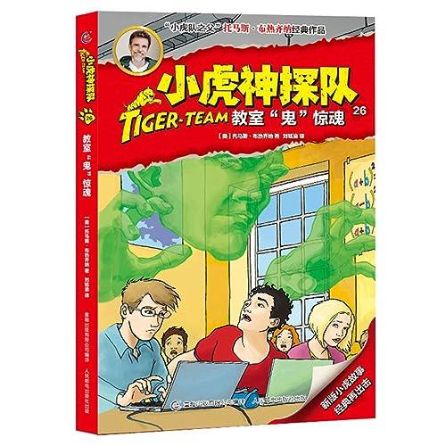 """教室""""鬼""""惊魂"""