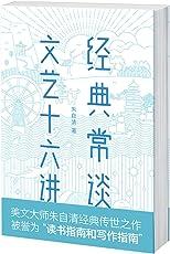 朱自清:经典常谈文艺十六讲(作家榜经典插图珍藏版)
