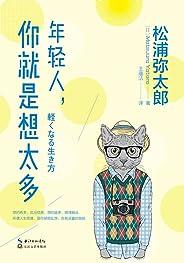 年轻人,你就是想太多(日本的生活美学大师松浦弥太郎作品!凝结对生活的思考!)