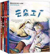 """""""跨过独立阅读的河""""国际大奖小说注音版(套装共5册)"""