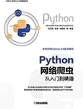 Python 網絡爬蟲從入門到精通