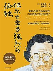 偶爾也需要強烈的孤獨(長期占據暢銷書榜單,韓國知名文化心理學家的代表作)