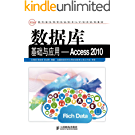 数据库基础与应用——Access 2010 (教育部实用型信息技术人才培养系列教材)