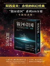 银河帝国:帝国三部曲13-15(套装共3册)(被马斯克用火箭送上太空的神作,讲述人类未来两万年的历史。人类想象力的极限!)