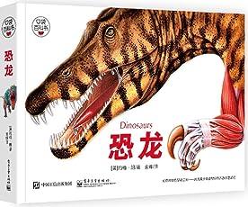 口袋百科书:恐龙(全彩)