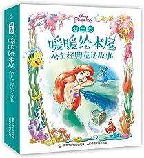迪士尼暖暖绘本屋·公主经典童话故事(套装共6册)