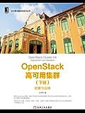 OpenStack高可用集群(下册):部署与运维 (云计算与虚拟化技术丛书)