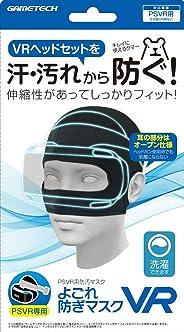 PSVR用防污面罩『防走失口罩VR』-Variation_P 黑色
