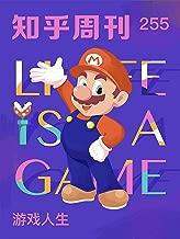 知乎周刊・游戏人生(总第 255 期)