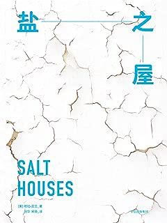 盐之屋(比肩《追风筝的人》,一场持续六天的战争,绵延四代人半个世纪的悲欢离合。)
