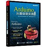Arduino从基础到实践(第2版)