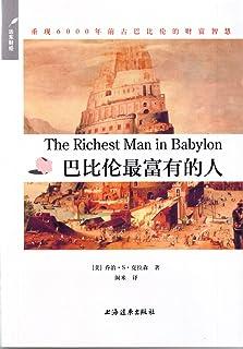 巴比伦最富有的人 (别为金钱焦虑丛书)
