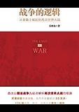 战争的逻辑:从普鲁士崛起到两次世界大战(首次以普法战争为起点解析两次世界大战的根源)