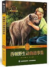 新课标语文必读丛书:西顿野生动物故事集