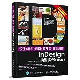 设计+制作+印刷+电子书+商业模版InDesign典型实例(第5版)