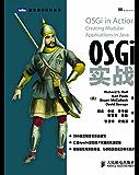 OSGi实战 (图灵程序设计丛书 40)