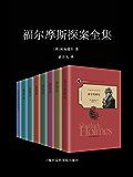 探案小說的不朽經典,推理界的神作:福爾摩斯探案全集(套裝共11冊)精美插圖典藏版,暢銷百年不衰!