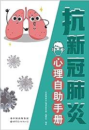 抗新冠肺炎心理自助手册